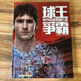 世界盃經典圖片集(球王爭霸)2010