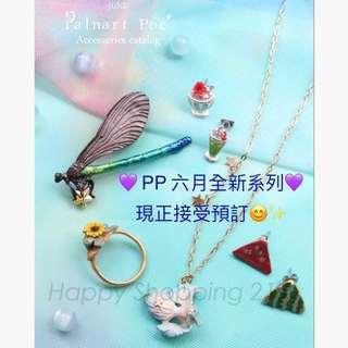 💜Pre-Order💜日本品牌 Palnart Poc 6月全新系列✨