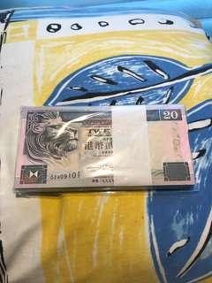 滙豐1995年20元!100張連號白雪冇黃,四角頂尖