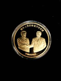 2001 North Korea 1 Won Everlasting Friendship between DPRK & China, Kim Jong-Il Meeting with Jiang Zemin. Juche 90th Year Political Theme, Large Golden-Gilt Brass Coin. Mint Uncirculated Condition, Ultra Rare.