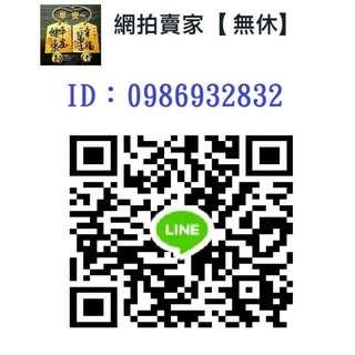 我的LINE ID:0986932832