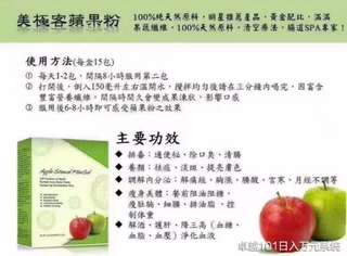 🚚 蘋果幹細胞蛋白粉 美容養顏排宿便 美極客maju