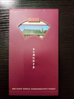 KCRC九廣鐵路車公廟紀念車票