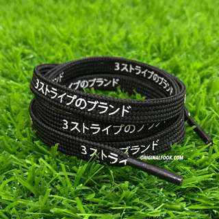 (11 Colors) Japanese Katakana Shoe Lace For NMD Ultraboost Yeezy