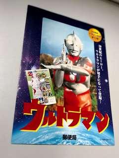 日本郵便局 20世紀盛事13集 咸蛋超人 巴魯星人 郵票 小全張 郵票套摺