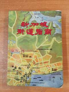 1983 Singapore street directory bilingual