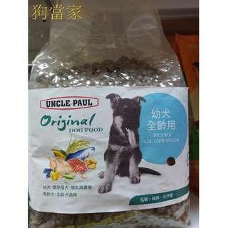 保羅叔叔幼犬1kg