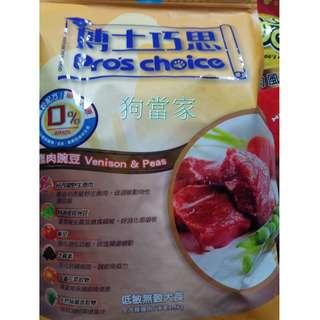 博士巧思無穀犬食鹿肉碗豆配方1.5公斤(買就送500克,送完為止)
