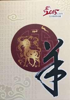 2015 羊年生肖郵票珍藏版