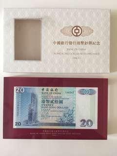 中國銀行發行港幣鈔票紀念