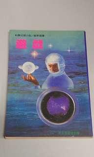 遊戲 衛斯理科幻小說