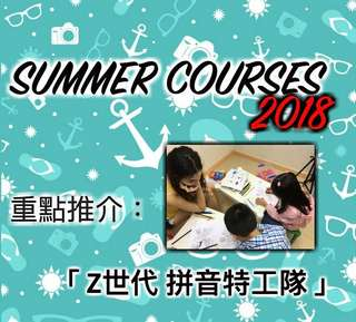 ✨ Owl's Learning Centre暑期班2⃣0⃣1⃣8⃣🌟