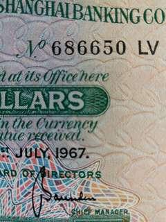 香港纸幣 1967年10元 LV686650(中間有一軟折)