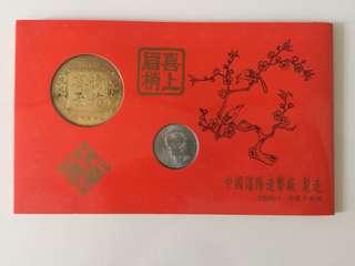 中國瀋陽造幣廠