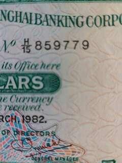 香港纸幣 1982年10元 H 15 859779(中間有一軟折)