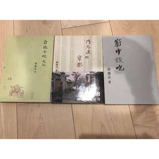 🚚 皇冠出版 舒國治 著/窮中談吃 簽名本+門外漢的京都+台北小吃札記 三本合售