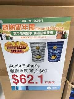 咸蛋薯片 新加坡新人氣 100g