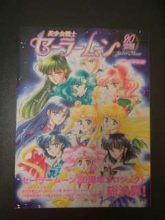 絕版日版罕有日版 美少女戰士 Sailor Moon 20週年 紀念BOOK 原畫畫冊 作者 武內直子 畫集 收藏品