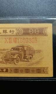 1953年 437冠 帶號壹分 1分 第二版 人民幣 直版極美