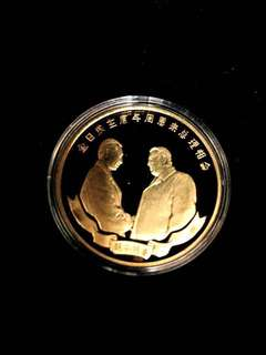 2001 North Korea 1 Won Commemorating DPRK & China Friendship Meeting, Supreme Leader Kim Il-Sung & Premier Zhuan Yuan Lai. Political Theme, Large Golden-Gilt Brass Coin. Mint Uncirculated Condition, Ultra Rare.