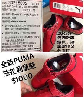 全新PUMA法拉利童鞋