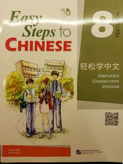Easy Steps to Chinese IBDP