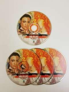 經典TVB劇集 珍藏VCD(鍾無艷)