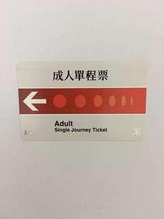 成人單程票 地鐵車票