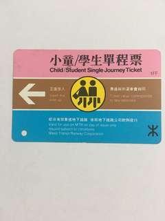 小童 / 學生單程票 地鐵車票
