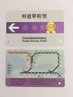 特惠單程票 地鐵車票