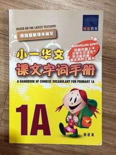 Primary 1 Chinese Vocab Handbook 1A (New Syllabus)