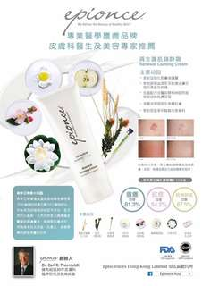 Epionce 再生活肌鎮靜霜 Renewal Calming Cream
