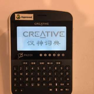 CREATIVE CHINESE DICTIONARY px2131