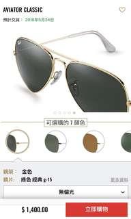 Ray-ban Aviator classic(Sunglasses)