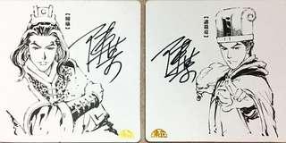陳某 火鳳燎原 迷你簽名板 兩塊