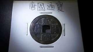 五代十国南唐铜钱