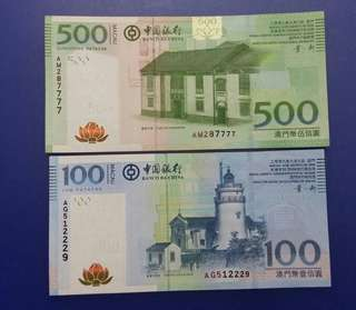 2008年8月8日澳門大西洋銀行獅子號500元鄭家大屋 同豹子號100元松山燈塔各一張