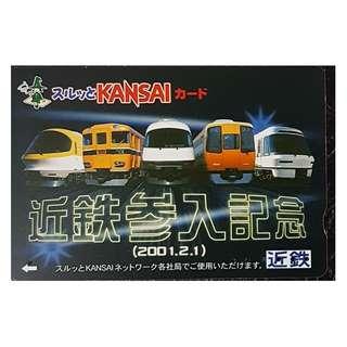 (F04) 日本 火車 地鐵 車票 MTR TRAIN TICKET, $15