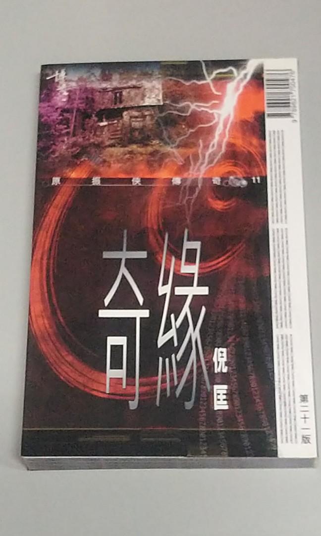 倪匡作品~奇緣(原振俠傳奇#11)