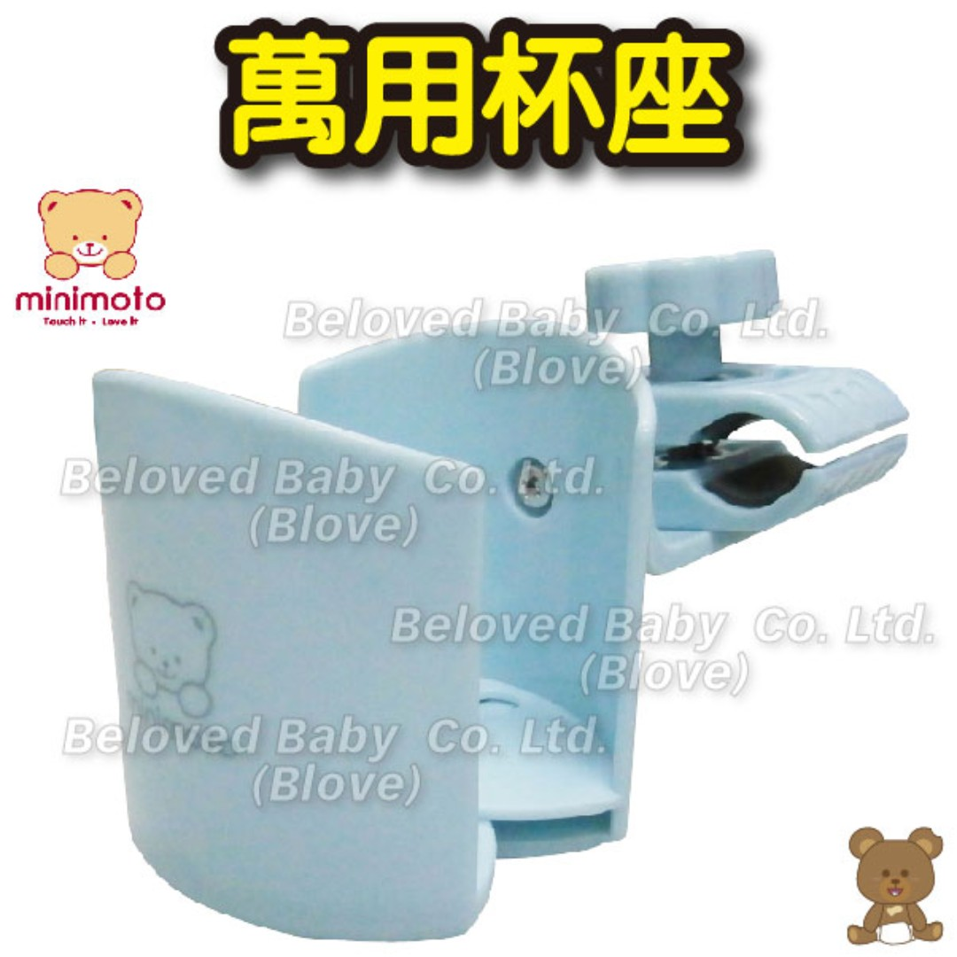 Blove Minimoto 嬰兒手推車奶瓶架 奶樽架 兒童單車水壺架水杯架杯托 放水杯夾 杯座 杯架 手推車杯座 萬用杯座 #MI14B
