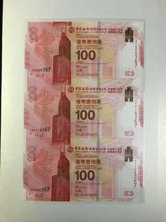 (三連HY90-926367)2017年 中國銀行「香港」百年華誕紀念鈔票 BOC100 - 中銀 紀念鈔