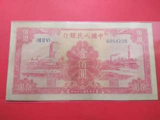 China Old 100 yuen 1949