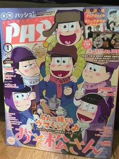 PASH - January 2017 (Anime/Japanese Magazine)