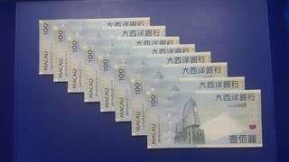 澳門大西洋銀行100元8張UNC連號碼(議事亭前地)可拿去評分