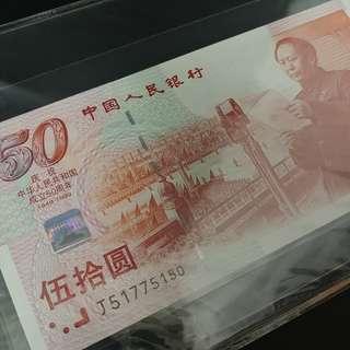 中國人民銀行 慶祝中華人民共和國成立50週年 人民幣50元紀念鈔 (直版UNC)