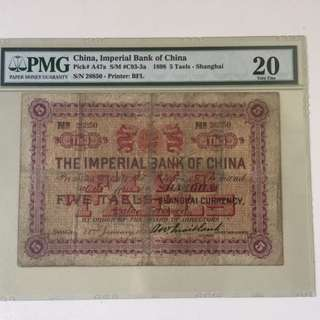 China 1898 Imperial 5 Tael Shanghai banknote (for sharing)