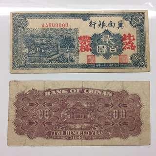 China 1942 Bank of Chinan Specimen 200 Yuan uniface notes
