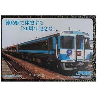(F04) 日本 火車 地鐵 車票 MTR TRAIN TICKET, $12