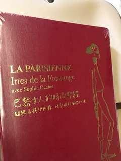 全新未拆封 巴黎女人的時尚聖經:超級名模伊內絲.法桑琪的風格心法