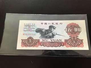 第三版人民币碳黑五元